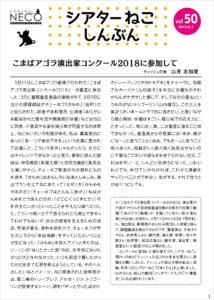 シアターねこ新聞VOL.50(08.02発行)