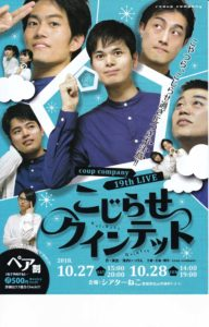 10/27,28(土日)coup company 19th LIVE「こじらせクインテット」
