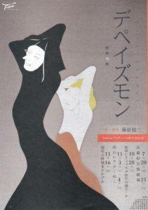 11/3,4(土日)Toshizoプロデュース第23回公演「デペイズモン」