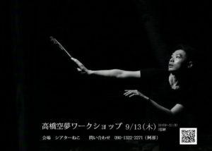 9/13(木)高橋空夢(そう※)ダンスワークショップ~アートで生きる~
