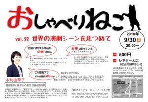 9/30(日)おしゃべりねこvol.22 本坊由華子「世界の演劇シーンを見つめて」