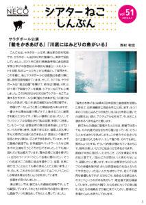シアターねこ新聞VOL.51(09.04発行)