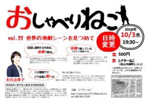 【おしゃべりねこ】台風24号の接近に伴い開催延期!9/30→10/3