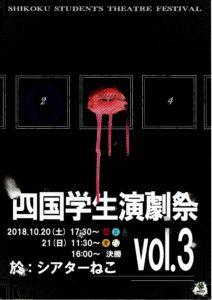 10/20,21四国学生演劇祭vol.3