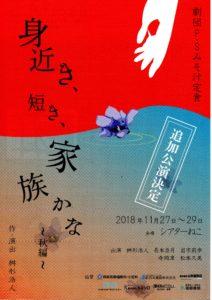 11/27-29 劇団P・Sみそ汁定食「身近き、短き、家族かな~秋編~」