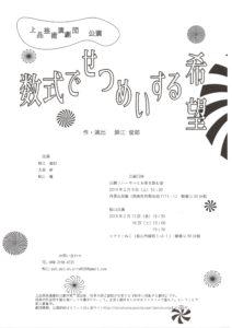 2/15,16(金土)上品芸術演劇団公演「数式でせつめいする希望」