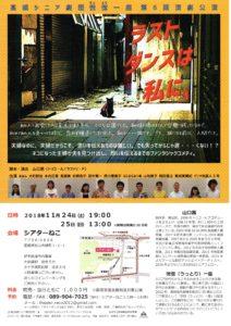 11/24,25 高槻シニア劇団恍惚一座第6回演劇公演「ラストダンスは私に」
