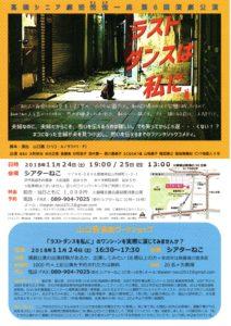 11/24(土)山口茜演劇ワークショップ