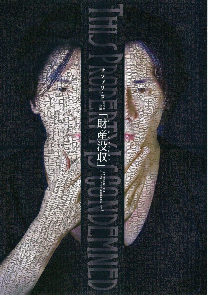 12/8,9(土日)サファリ・P第4回公演「財産没収」