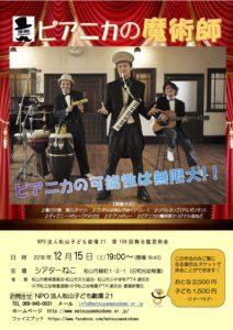 12/15(土) 松山子ども劇場21「ピアニカの魔術師」