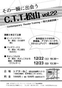 12/22,23(土日)C.T.T.松山 vol.22