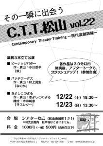 12/22,23(土日)C.T.T.松山 vol.22 開催決定!