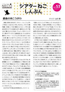 シアターねこ新聞VOL.53(11.01発行)