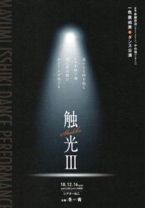 12/16(日)15:00 一色眞由美~風のおどり座~ダンス公演「触光Ⅲ」