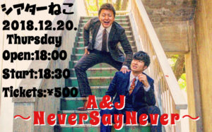 12/20 18:30 A&Jお笑いソロライブ〜Never Say Never〜