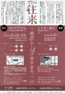 1/6(日)株式劇団マエカブ Unit out 合同公演「往来~綺堂・ホームズ・師走・新年。~」
