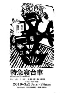 3/23,24 きよしこのよる本公演「特急寝台車」