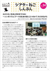 シアターねこ新聞VOL.54(11.27発行)
