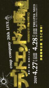 4/27,28 coup company 20th LIVE デッドエンドインザ廃墟