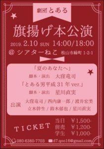 2/10(日) 劇団とある旗揚げ本公演『 夏のあなたへ』『とある男平成31年ver.』