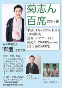 1/25(金)19:00開演 菊志ん百席其の十四