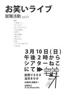 3/10(日)お笑いライブ「就職活動VOL.57」