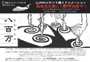 新作! 山内知江子コマ撮りアニメ作品 道後放生園にて投影中