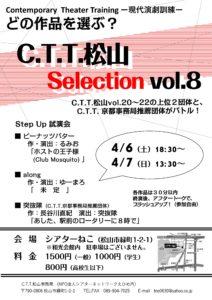 4/6,7(土日)C.T.T.松山セレクション vol.8