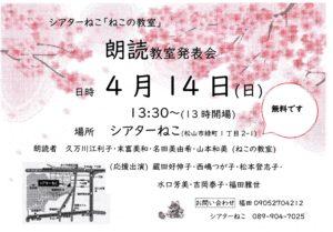 4/14(日)13:30~ 朗読教室発表会(無料)