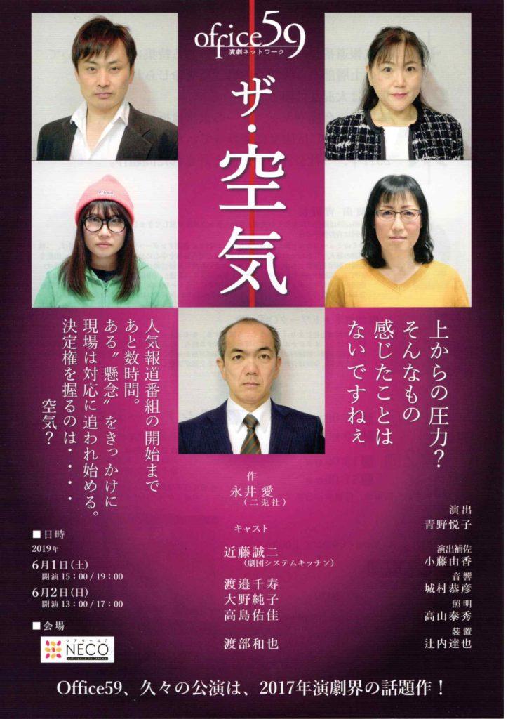 6/1,2(土日)演劇ネットワークoffice59公演「ザ・空気」
