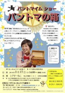 3/17(日)14:00〜 松山子ども劇場21「パントマの箱」