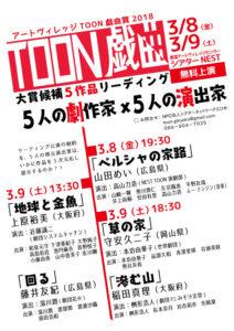3/8,9 TOON戯曲リーディング公演  at シアターNEST