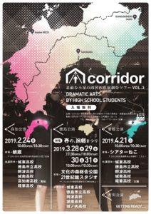 4/21 corridor素敵な小屋の四国四県演劇ツアーVol.3愛媛版
