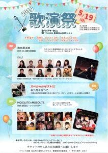 5/19(日)歌演祭