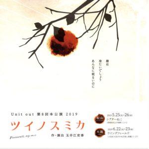 5/25,26(土日)Unit out 第8回本公演「ツイノスミカ  Farewell My m.c」