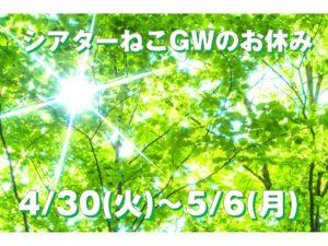 GWのお休み 4/30(火)~5/6(月)