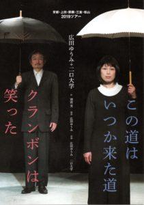 8/23,24広田ゆうみ+二口大学「クランボンは笑った」