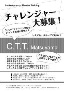 5/20締切 C.T.T.松山vol.23(7/27,28開催予定)チャレンジャー募集!