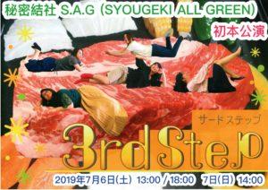 7/6,7(土日)秘密結社S.A.G初本公演「3rd Step」