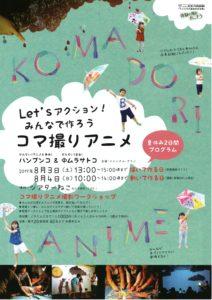 8/3,4(土日)Let'sアクション みんなで作ろうコマ撮りアニメ