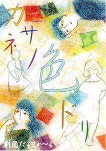 8/31,9/1 劇団だるまど〜る 第五起き「カサネノ色ドリ」