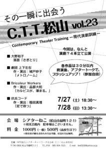 7/27/28(土日)C.T.T.松山 vol.23
