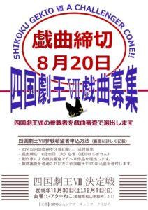 四国劇王Ⅶ戯曲募集 8/20締切