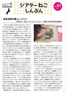 シアターねこ新聞VOL.61(2019.7.1発行)