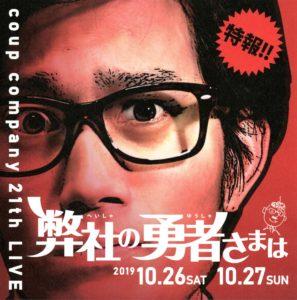 10/26,27(土日)coup company 21th LIVE「弊社の勇者さまは」