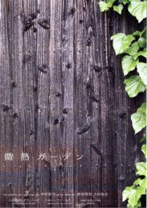 10/30(水),31(木)下鴨車窓演劇作品「微熱ガーデン」