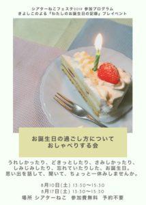8/17(土)きよしこのよる「わたしのお誕生日の記録」プレイベント