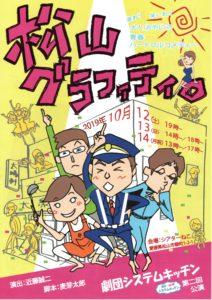 10/12-14 劇団システムキッチン第2回公演「松山グラフィティ。」