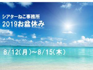 2019お盆休み8/12(月)~15(木)