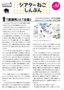 シアターねこ新聞VOL.62(2019.8.1発行)